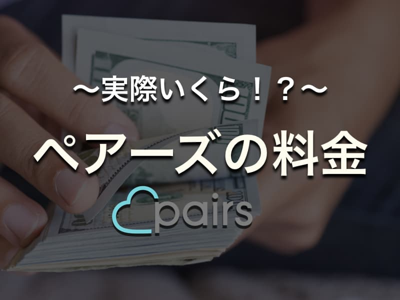 (Keynote)ペアーズ アイキャッチ<修正版>.002