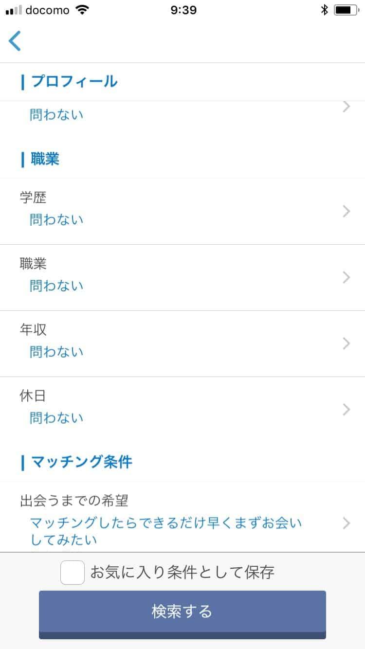 Omiai検索条件設定画面