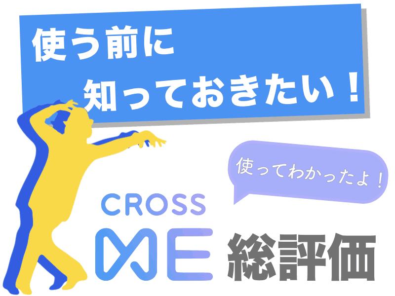 (Keynote)クロスミー アイキャッチ<修正版>のコピー.001