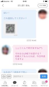 PCMAXのLINE交換メッセージ画面
