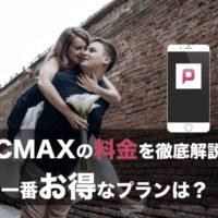 PCMAX.fee.thum