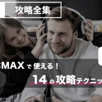 PCMAX.strategy.thum