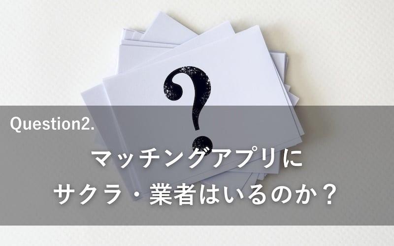 Q2.マッチングアプリにサクラ・業者はいるのか?