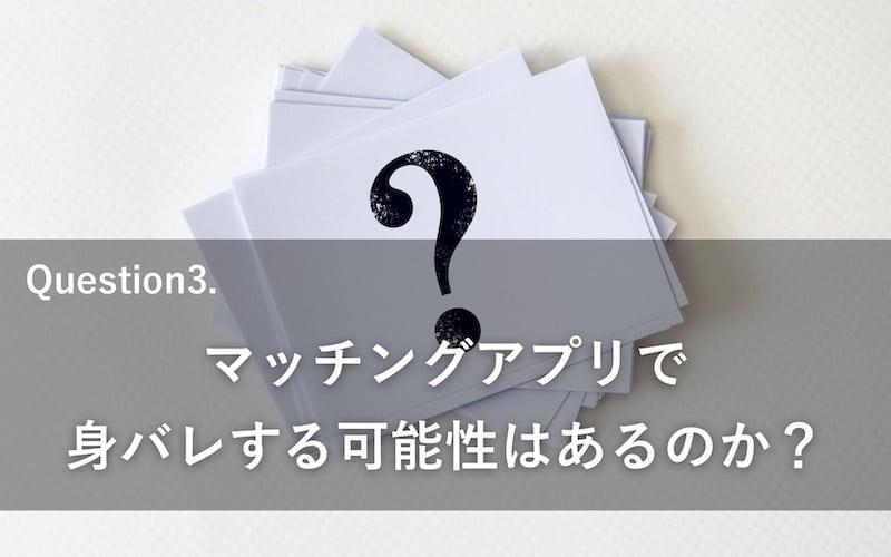 Q3.マッチングアプリで身バレする可能性はあるのか?