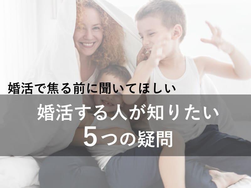 konkatsu-thum-1