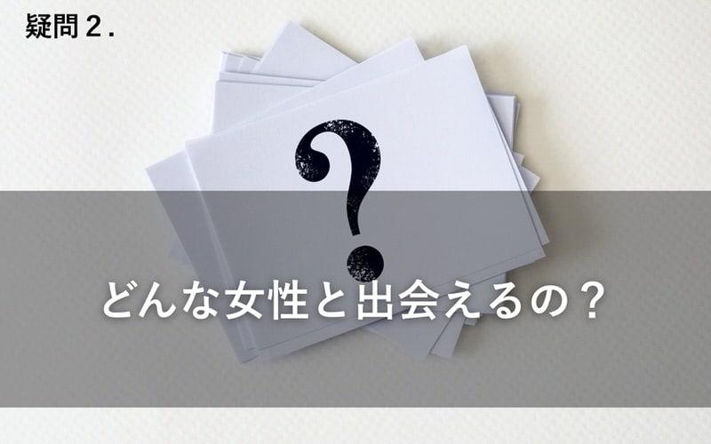 疑問2.どんな女性と出会えるのか?