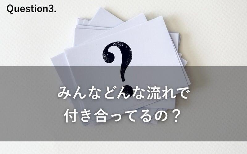 Q3.みんなどんな流れで付き合ってるの?