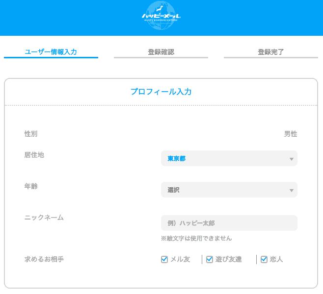 ハッピーメールでプロフィールを登録すれば無料ポイントがもらえる