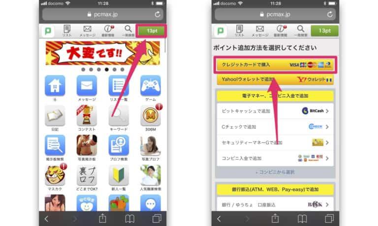 PCMAXクレジット払いの画面