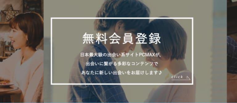 pcmaxの男性と女性が映る写真