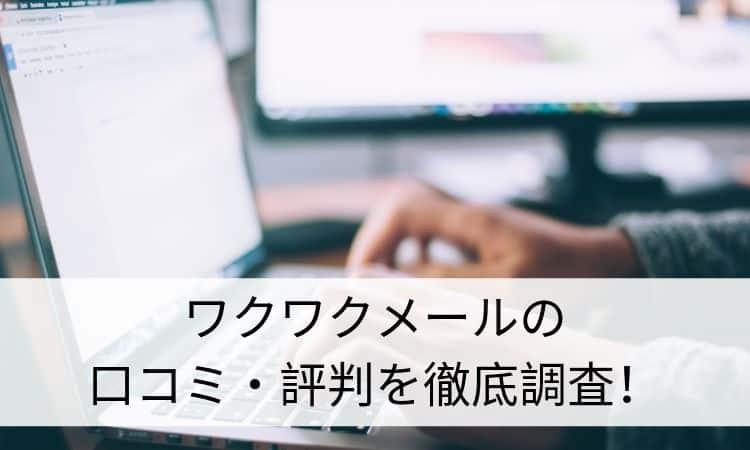 ワクワクメールの口コミ・評判を徹底調査!