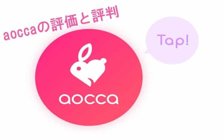 aoccaの評価と評判