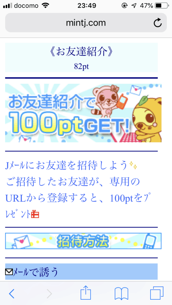 Jメール友達紹介