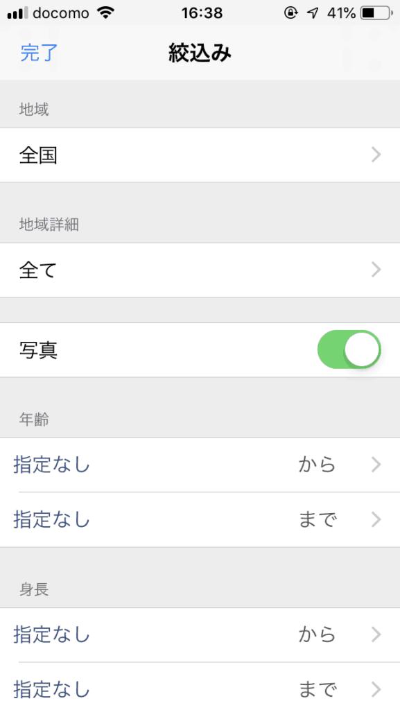 Jメールプロフィールの絞り込み画面