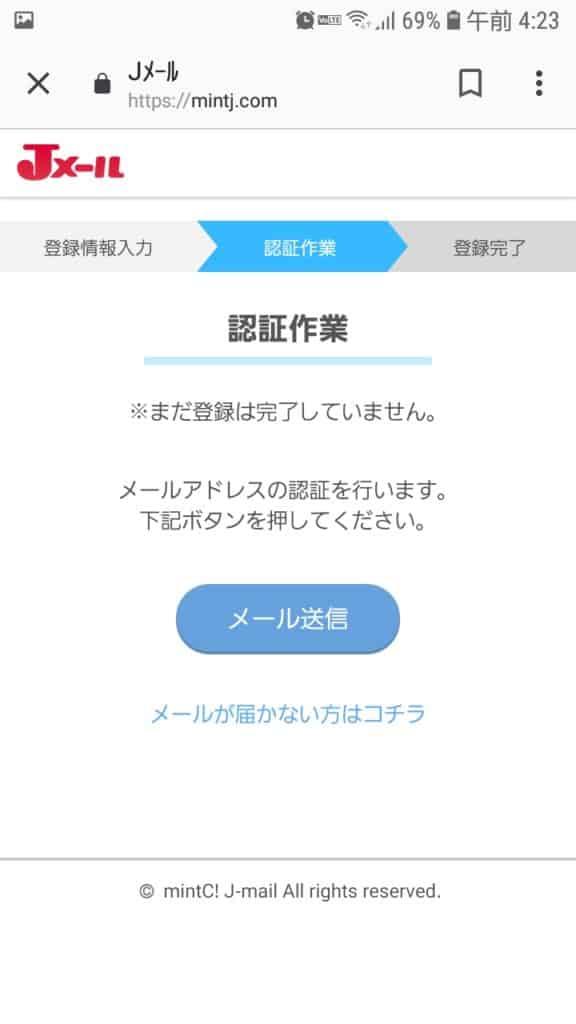 Jメール認証画面
