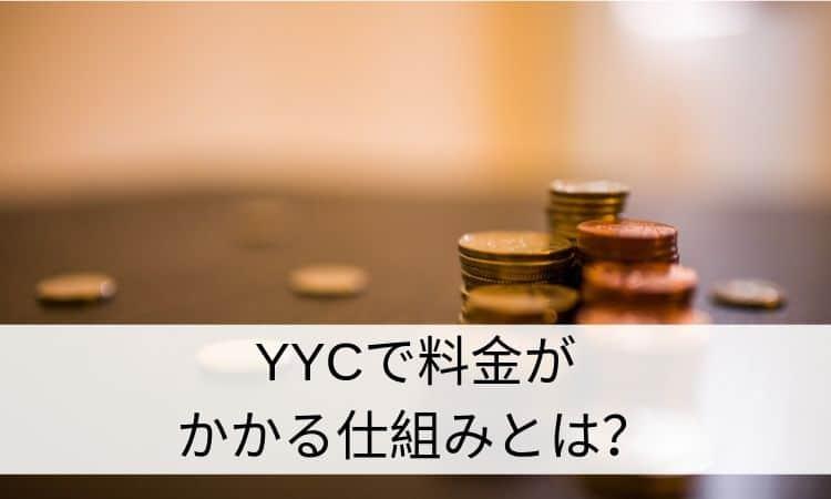 YYCで料金がかかる仕組みとは?