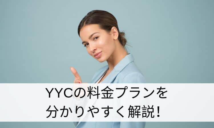 YYCの料金プランを分かりやすく解説!