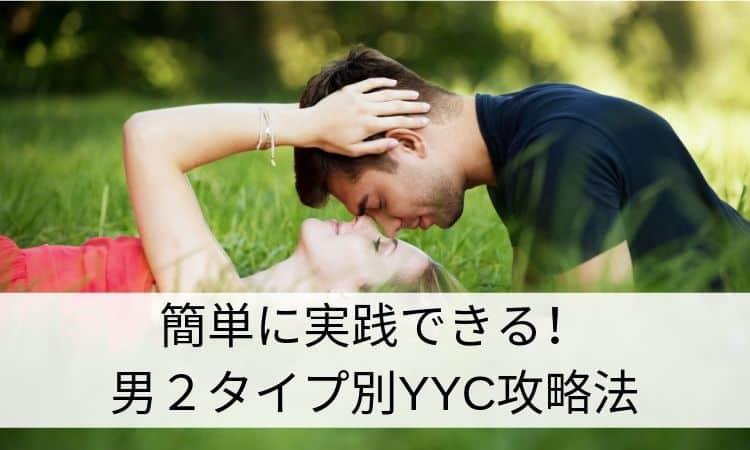簡単に実践できる!男2タイプ別YYC攻略法