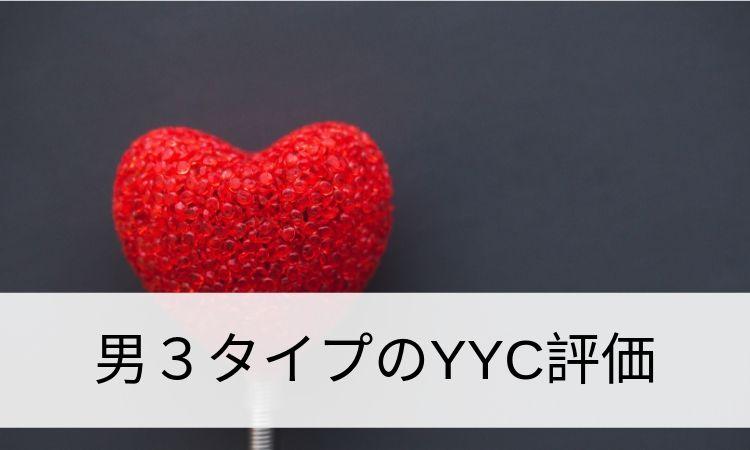 男3タイプのYYC評価