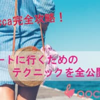 aocca-strategy-eyecatch
