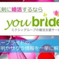 youbride(ユーブライド)アイキャッチ