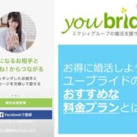 youbride_monicon
