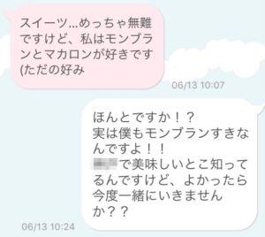 omiaiのメッセージ2