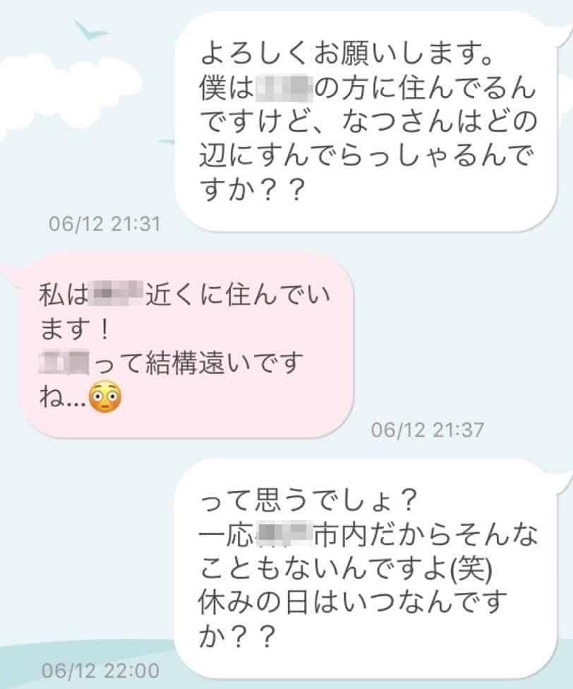 omiaiのメッセージ
