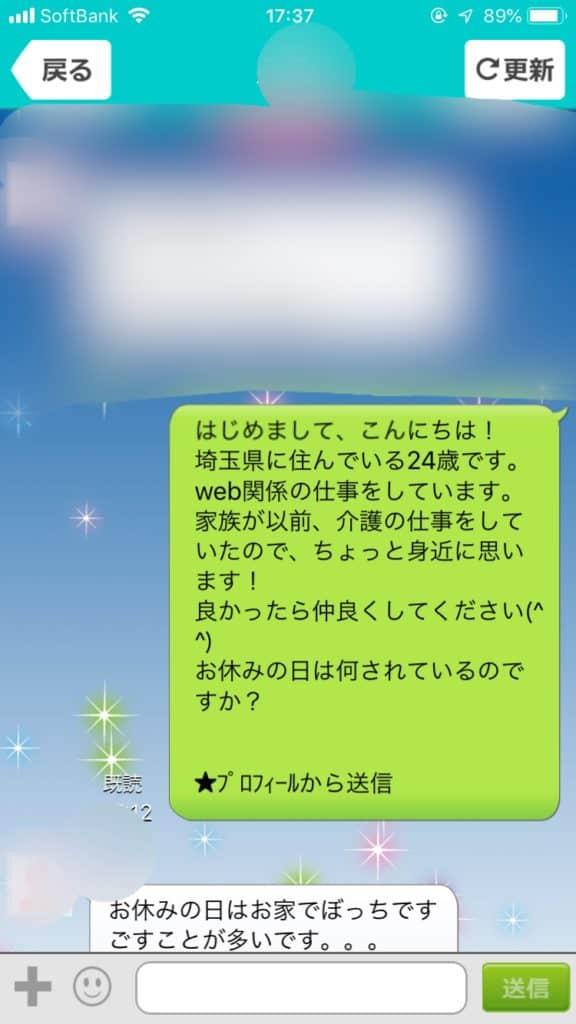 STEP3. メッセージを繰り返して連絡先を交換する!