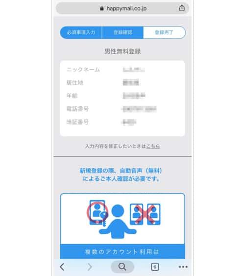 ハッピーメールの登録方法③:SMS認証