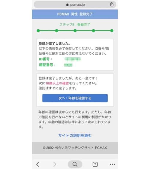PCMAXの登録方法⑥:年齢確認をする