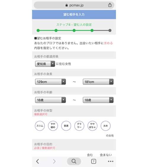 PCMAXの登録方法⑤:望む人を設定