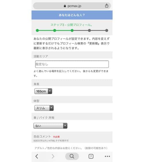 PCMAXの登録方法④:公開プロフィールを設定
