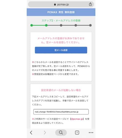 PCMAXの登録方法③:空メールを送信
