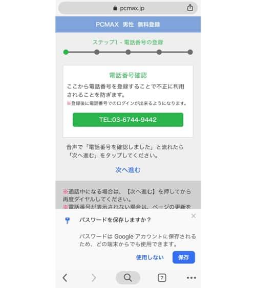 PCMAXの登録方法②:電話番号認証