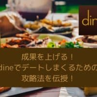 dine-strategy