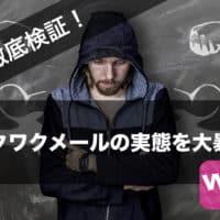 wakuwaku-eye-2