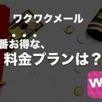 wakuwaku-eye-3