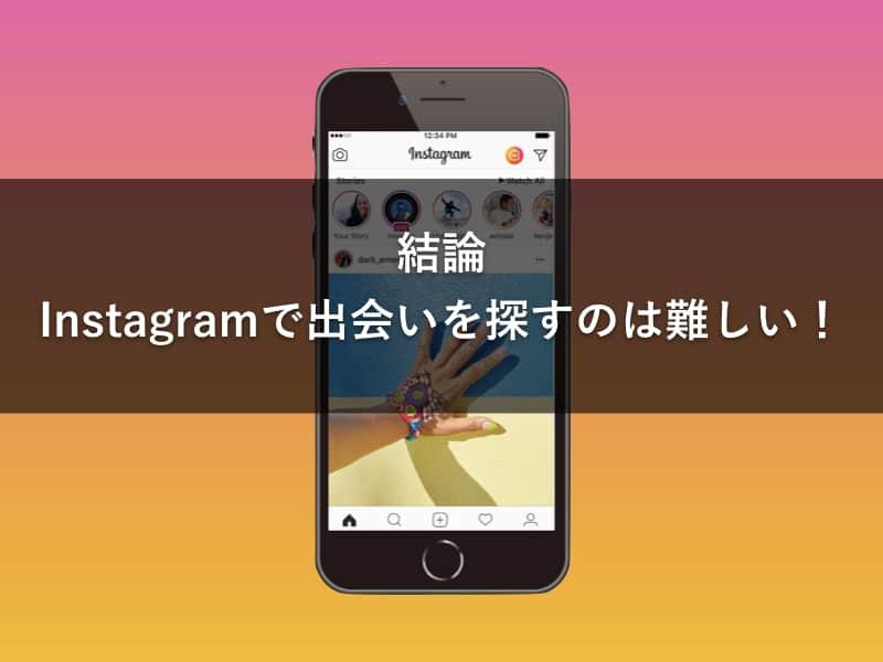 結論、instagramで出会いを探すのは難しい