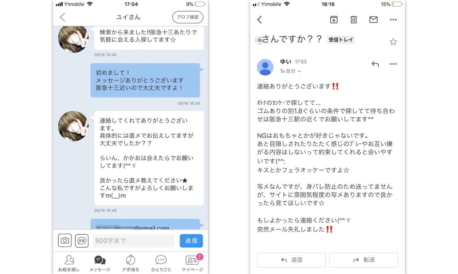 マッチングアプリメッセージスクリーンショット2