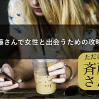 saito-san-deai