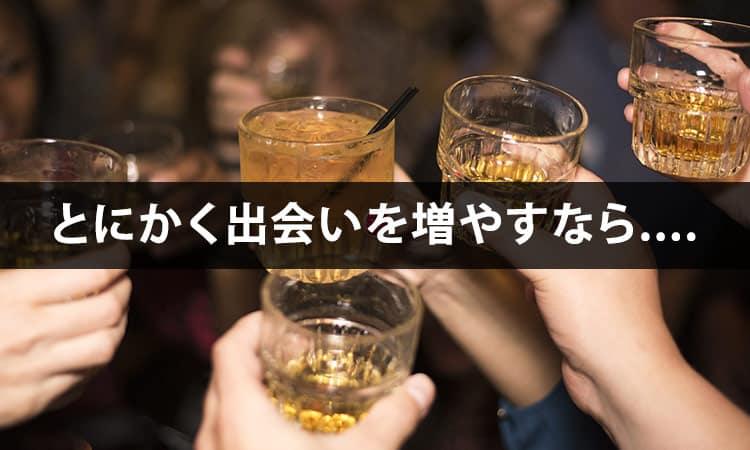 乾杯をする男女