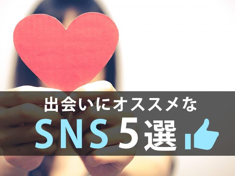出会いにオススメなSNS5選