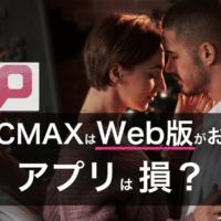 pcmaxはWeb版がお得