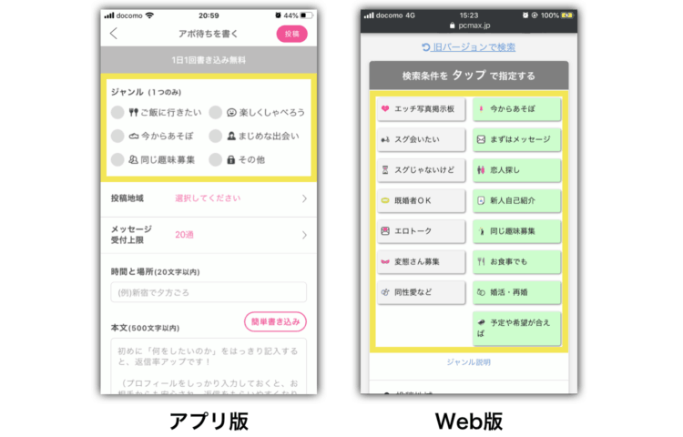PCMAXの掲示板をアプリ版とWeb版で比較