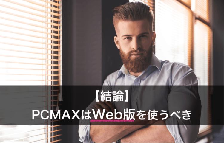 PCMAXはWeb版がおすすめ