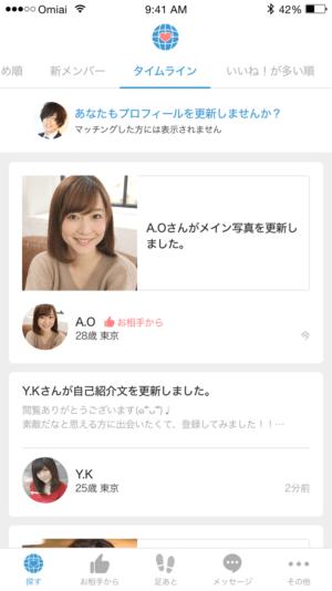 omiaiのタイムライン画面
