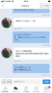 PCMAXのメッセージでLINEの交換を打診した