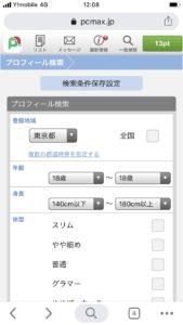 PCMAXの条件つきプロフィール検索画面