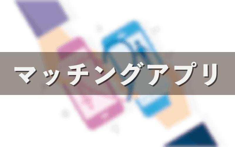 マッチングアプリ